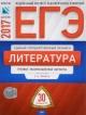 ЕГЭ-2017 Литература. Типовые экзаменационные варианты. 30 вариантов